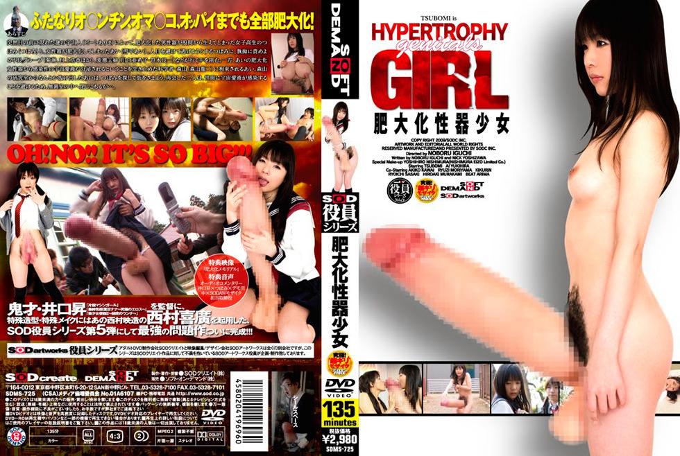 Grandes portadas porno: Hypertrophy Genitals Girl