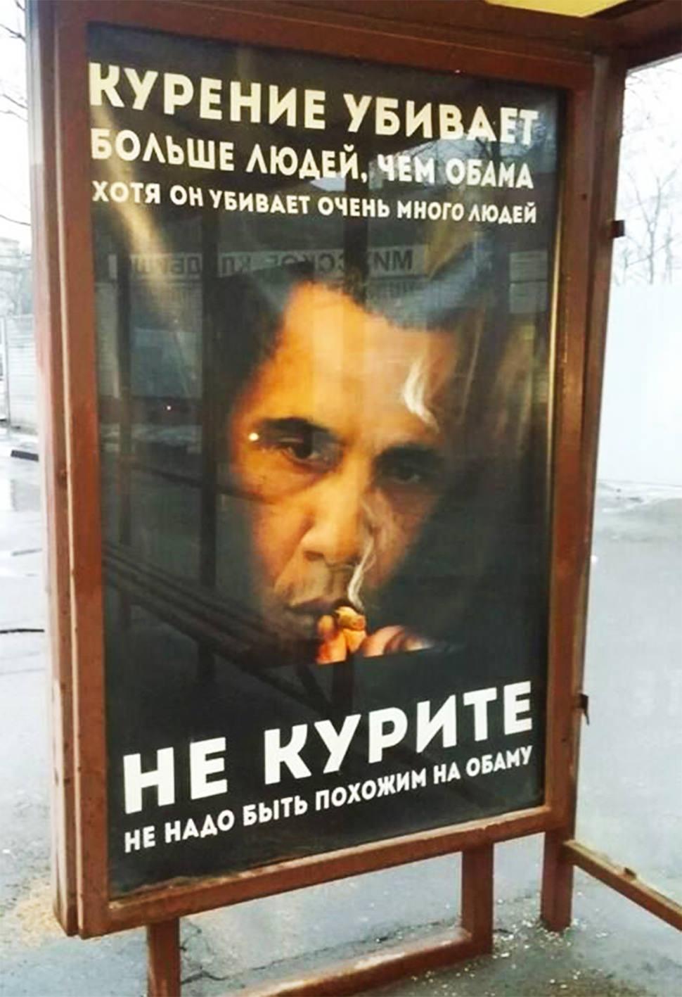 Campaña anti tabaco en Moscú