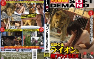 Grandes portadas porno: King Of The Beasts