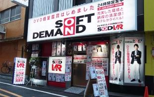Soft on Demand: el imperio nipón del porno